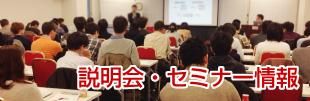 説明会・セミナー情報のイメージ
