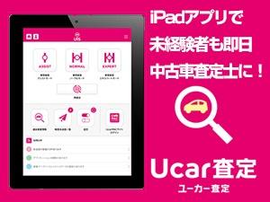 UcarPAC